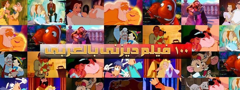 فيلم علاء الدين ديزني مدبلج