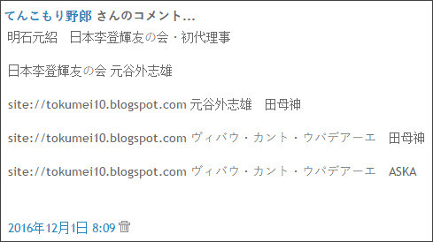 http://tokumei10.blogspot.com/2016/12/blog-post_0.html