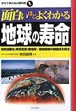 面白いほどよくわかる地球の寿命―地球温暖化・異常気象・酸性雨…環境破壊の問題点を探る (学校で教えない教科書)