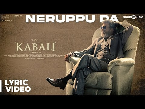 Neruppu Da Song With Lyrics Kabali Songs Rajinikanth