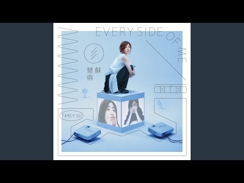 蘇慧倫 Tarcy Su - 氣溫37度的遐想 Qi Wen 37 Du De Xia Xiang (Summer Delusion) ft. 魏如萱 Waa Wei