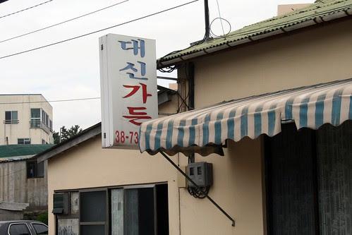 Dog soup restaurant