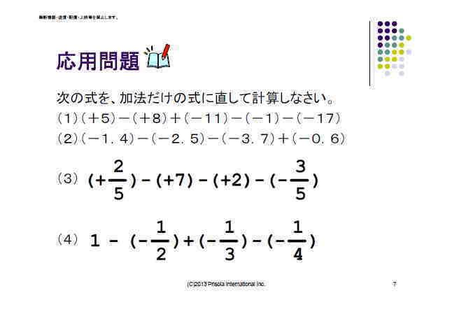 9加法と減法が混ざった計算1 中学生向けフリー学習