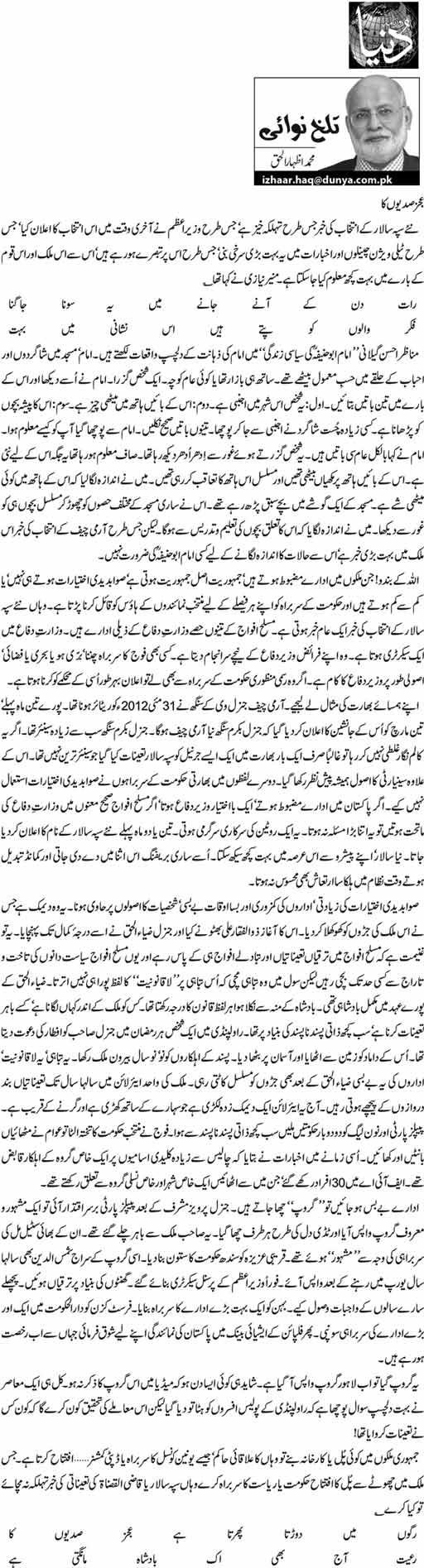 Ejiz Sadiyun Ka - Muhammad Izhar ul Haq - 29th November 2013