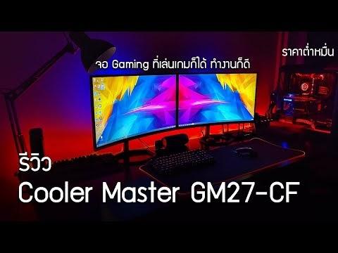 รีวิว Cooler Master GM27-CF เกมมิ่งก็ได้ ทำงานก็ดี ราคาไม่ถึงหมื่น (ก่อนวางขาย)