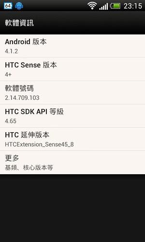 HTC One SV 更新後版本資訊