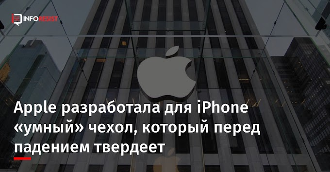 Apple разработала для iPhone «умный» чехол, который перед падением твердеет