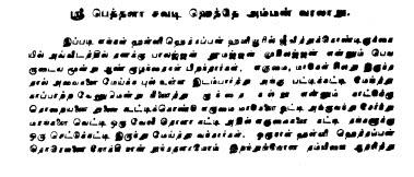final-hethai-ammal-history-18b.jpg