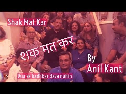 Shaq Mat Kar Lyrics Anil Kant | Latest Hindi Christian Song
