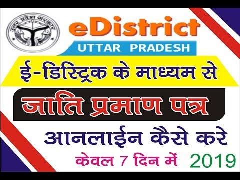 How to apply jati praman patra online up | ई- डिस्ट्रिक्ट के माध्यम से जाति प्रमाण पत्र बनाये