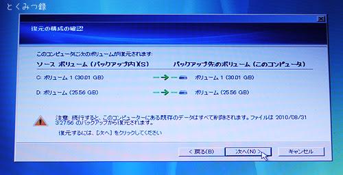 HP MediaSmart Server EX490 復元 (9)