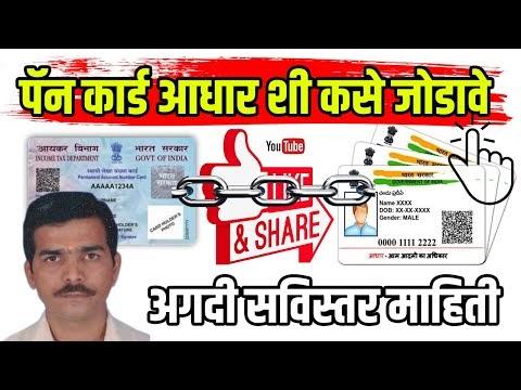 Pan Card Link With Aadhaar Card   Aadhar Card Link with Pancard   Aadhar Card Pan Linking in Marathi