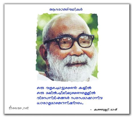 Famous Malayalam Quotes Reading