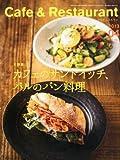 Cafe & Restaurant (カフェ アンド レストラン) 2013年 04月号 [雑誌]