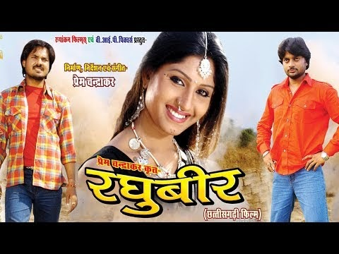 Raghubeer - रघुबीर || Superhit Chhattisgarhi Movie - Directed By Prem Chandrakar || Full Movie