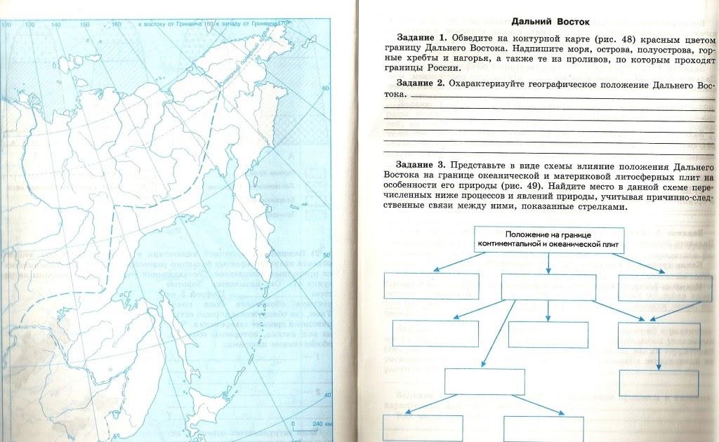 карты гдз дальний географии класс по контурные восток 8