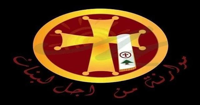 """رئيس """"موارنة من اجل لبنان"""" في جولة اوروبية"""
