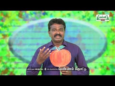 2nd Tamil Bridge Course பயிற்சிப் புத்தகம் வண்ணம் தொட்டு - விட்டுச் செல்லாதே Kalvi TV