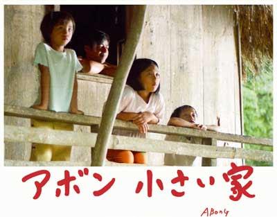 『アボン』の JPG