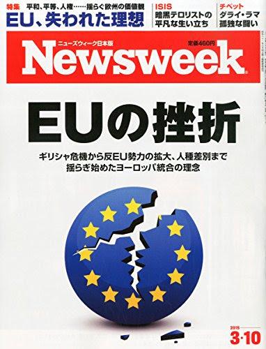 Newsweek (ニューズウィーク日本版) 2015年 3/10 号 [EUの挫折]