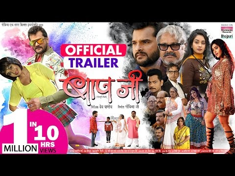 Baapji Bhojpuri Movie Trailer