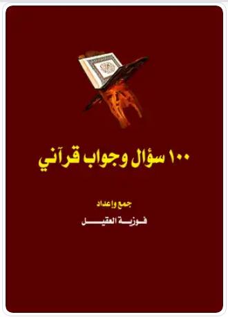 100 سؤال وجواب قرآني
