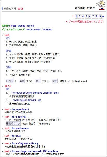 http://eow.alc.co.jp/test/UTF-8/?ref=sa