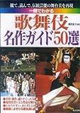 一冊でわかる 歌舞伎名作ガイド50選