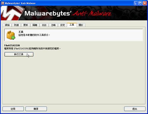malewarebytes anti-malware-07