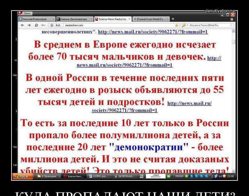Пропажа детей в россии