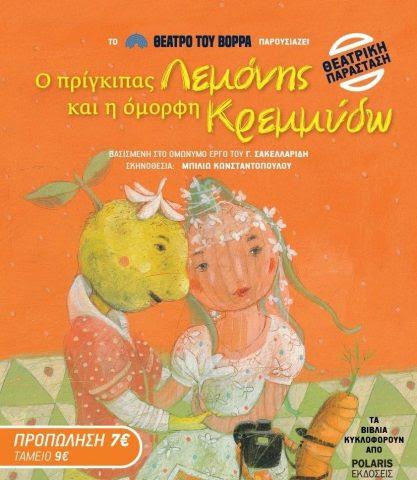 Δήμος Ηγουμενίτσας: Το πρόγραμμα των πολιτιστικών εκδηλώσεων την εβδομάδα 22-27 Ιουλίου