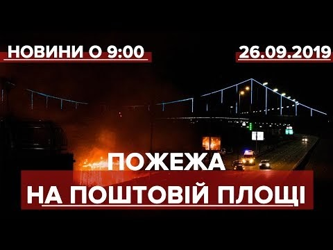 Watch  Випуск новин за 9:00: Пожежа на Поштовій площі