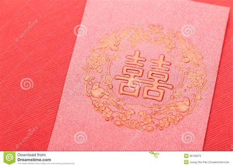Chinese Style Wedding Invitation Card Royalty Free Stock