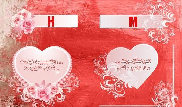 Lifeofanut حرف H و M في قلب