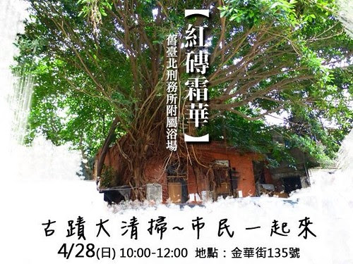 舊台北刑務所。幫百年浴場洗澡