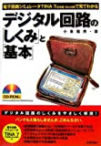 電子回路シミュレータ TINA7(日本語・Book版)で見てわかる デジタル回路の「しくみ」と「基本」