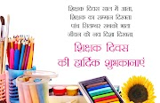 5th September Teachers Day Wishes in Hindi & English
