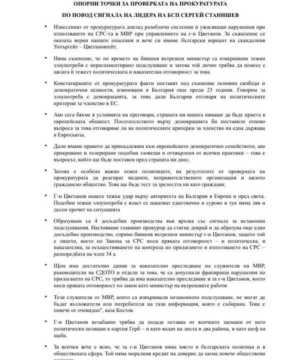 Моника_йосифова_опорни_точки_черен_пиар_бсп5