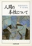 人間の本性について (ちくま学芸文庫)