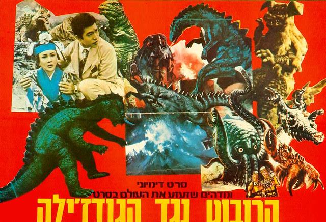 Godzilla Vs. Megalon (Toho, 1973). Israeli