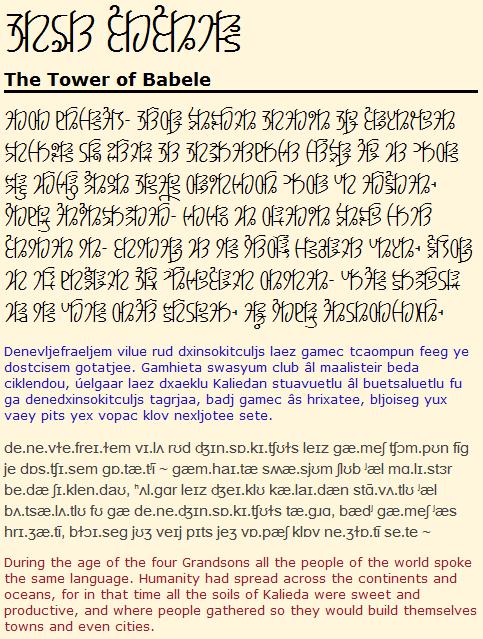 Gevey translation of Babel text paragraph 1