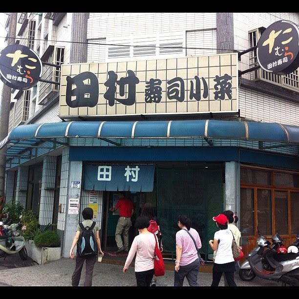 中餐:田村壽司