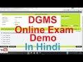 Computer Base Online Exam Demo | DGMS |