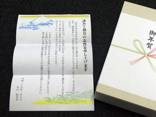 無料和風の便箋テンプレート富士山雲海波お礼状や挨拶状に