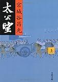 太公望〈上〉 (文春文庫)