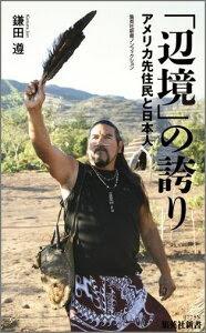 「辺境」の誇り -アメリカ先住民と日本人