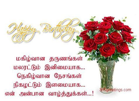 beautiful tamil birthday   greetingscom