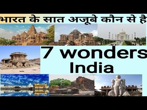 भारत के सात अजूबे कौन से हैं ||
