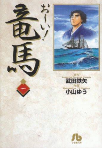 武田鉄矢・小山ゆう『お~い!竜馬』(1巻)
