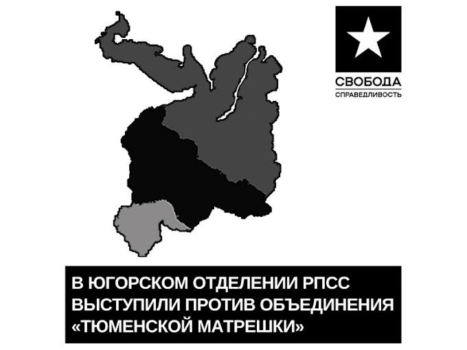 """В Югре РПСС выступили против объединения """"тюменской матрешки"""""""